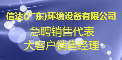 信达(广东)环境设备有限公司