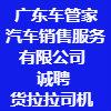 广东车管家汽车销售服务有限公司
