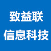 南京致益联信息科技有限公司
