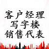 广州启高房地产代理有限公司