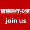 南京市智慧医疗投资运营服务有限公司
