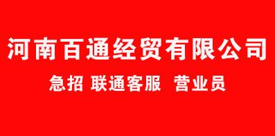 河南百通经贸有限公司