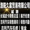 洛阳久富贸易有限公司