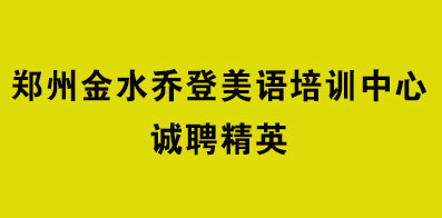 郑州金水乔登美语培训中心