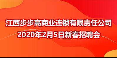 江西步步高商业连锁有限责任公司