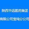 陕西华远医药集团有限公司宝鸡分公司
