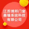 江苏博邦门窗幕墙系统科技有限公司