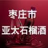 枣庄市亚太石榴酒有限公司