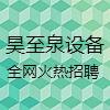广州昊至泉水上乐园设备有限公司