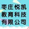 枣庄悦凯教育科技有限公司