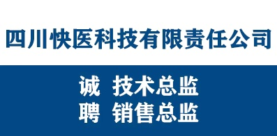 四川快医科技有限责任公司