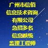 广州市信佰信息技术咨询有限公司