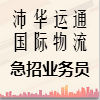 沛华运通国际物流(中国)有限公司广州分公司