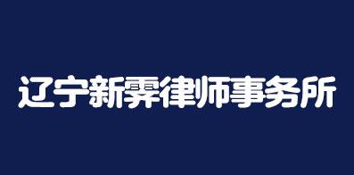 辽宁新霁律师事务所