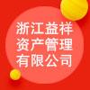 浙江益祥资产管理有限公司