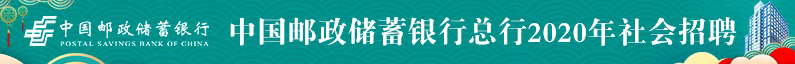 China Post Savings Bank Co., Ltd. Recruitment Information