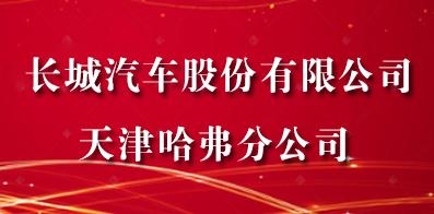 长城汽车股份有限公司天津哈弗分公司