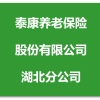 泰康养老保险股份有限公司湖北分公司