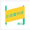 唐山正能量科技有限公司
