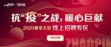 http://special.254news.com/2020/sh/zpzt020439/xiangxi.html#hn