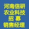 河南省信研农业科技有限公司