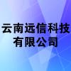 云南远信科技有限公司