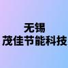 无锡茂佳节能科技有限公司