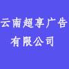 云南超享广告有限公司