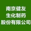 南京健友生化制药股份有限公司