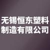无锡恒东塑料制造有限公司