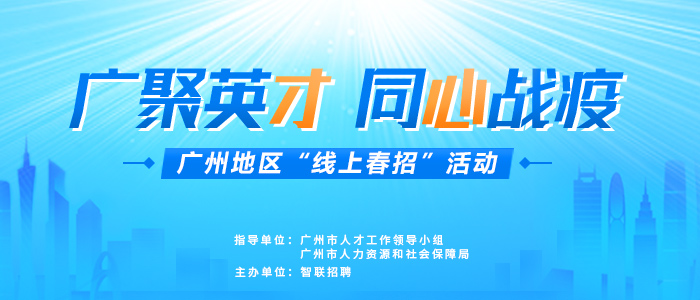 http://guangzhou2020.zjffjc.com/jobfair/company/860