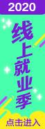 http://img00.zhaopin.cn/img_button/202002/17/1_163833159517.jpg
