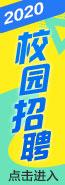 http://img00.zhaopin.cn/img_button/202002/17/2_163948342148.jpg
