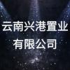 云南兴港置业有限公司
