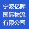 宁波亿晖国际物流有限公司