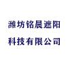 潍坊铭晨遮阳科技有限公司