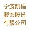 宁波凯信服饰股份有限公司