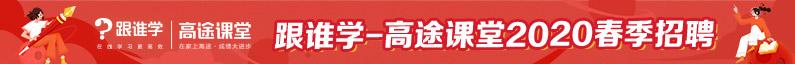 北京高途云集教育科技有限公司招聘信息