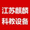 江苏麒麟科教设备有限公司