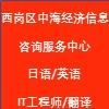 西岗区中海经济信息咨询服务中心
