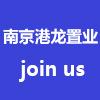 南京港龙置业有限公司