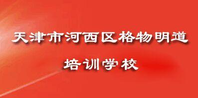 天津市河西区格物明道培训学校有限公司