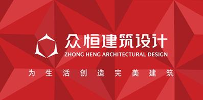 四川众恒建筑设计有限责任公司