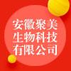安徽聚美生物科技有限公司