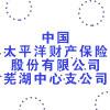 中国太平洋财产保险股份有限公司芜湖中心支公司