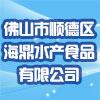 佛山市顺德区海鼎水产食品有限公司