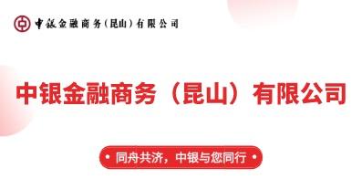 中银金融商务(昆山)有限公司