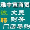 许昌雅中宣商贸有限公司