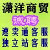 许昌潇洋商贸有限公司