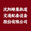 沈阳蜂巢轨道交通配套设备股份有限公司